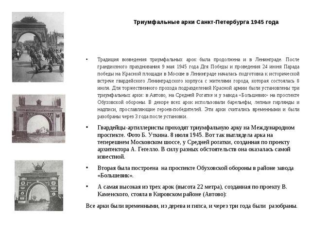 Триумфальные арки Санкт-Петербурга 1945 года Традиция возведения триумфальных...