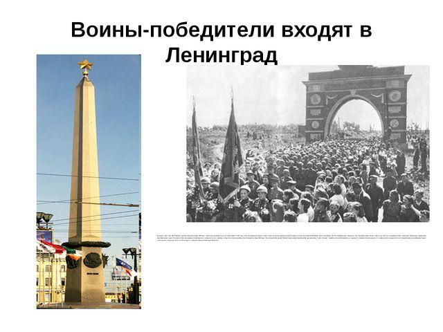 Воины-победители входят в Ленинград В апреле 2015 года в Петербурге появится...