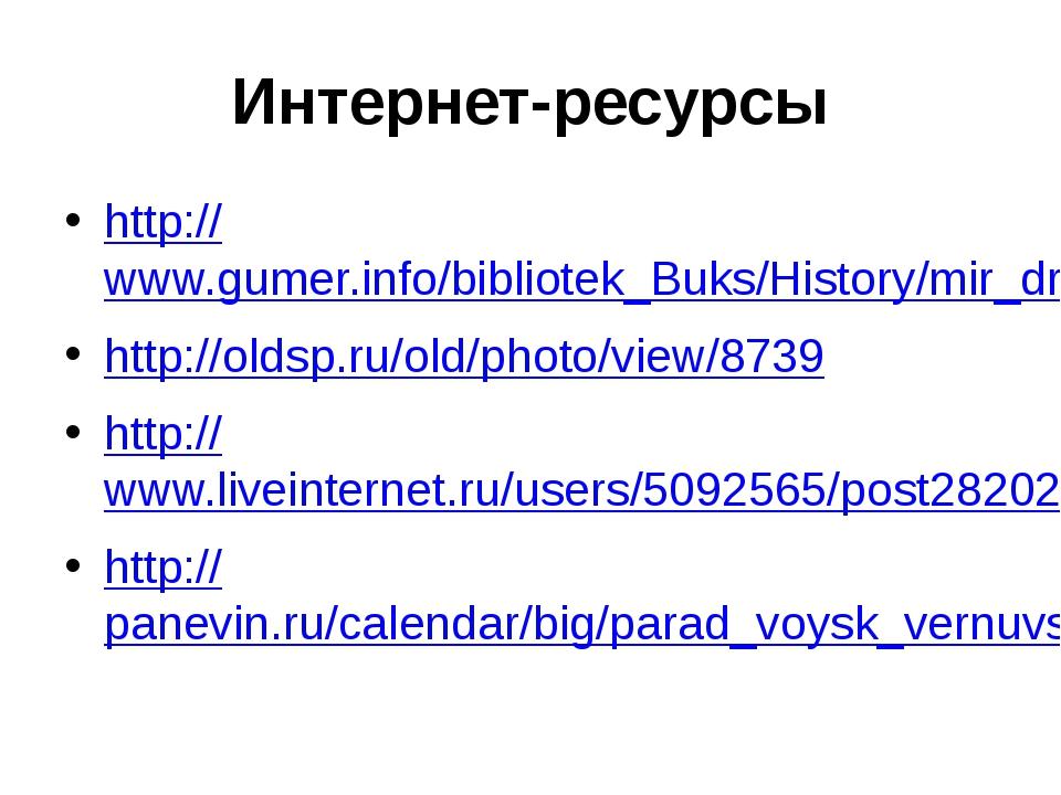 Интернет-ресурсы http://www.gumer.info/bibliotek_Buks/History/mir_drrim/20.ph...
