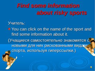 Find some information 			about risky sports Учитель: You can click on the na