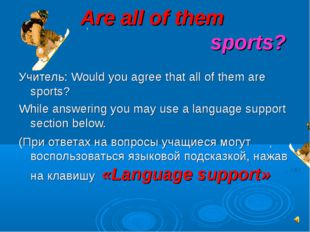Are all of them 						sports? Учитель: Would you agree that all of them are s