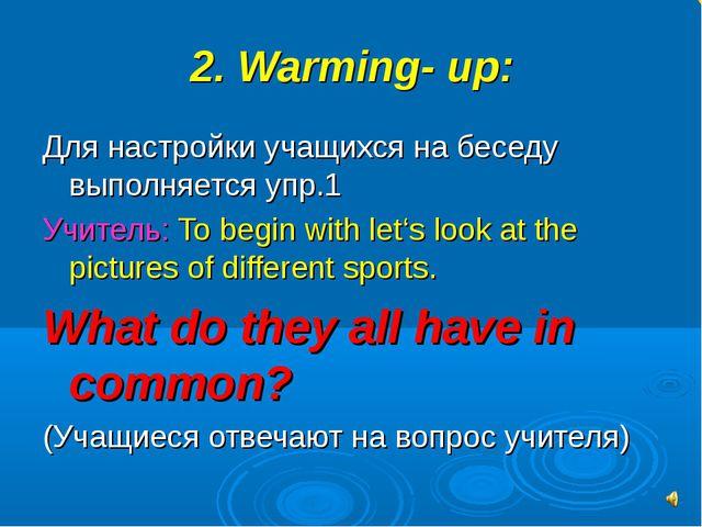 2. Warming- up: Для настройки учащихся на беседу выполняется упр.1 Учитель: T...