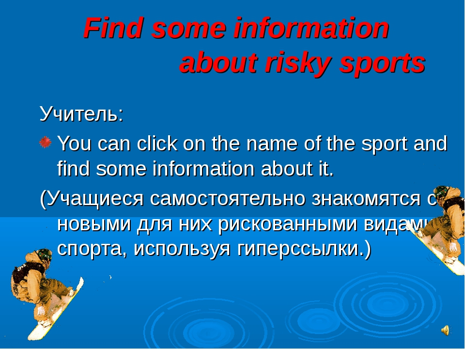 Find some information 			about risky sports Учитель: You can click on the na...