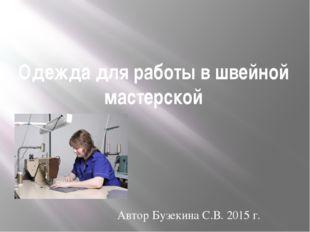 Одежда для работы в швейной мастерской Автор Бузекина С.В. 2015 г.