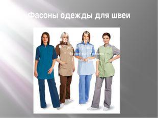 Фасоны одежды для швеи