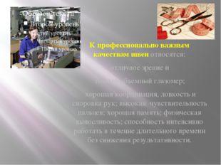 К профессионально важным качествам швеи относятся: отличное зрение и точный