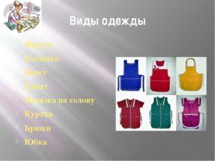 Виды одежды Фартук Косынка Берет Халат Повязка на голову Куртка Брюки Юбка