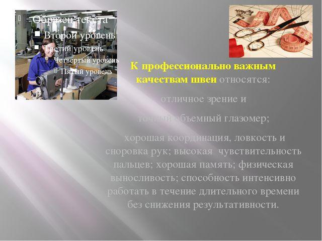 К профессионально важным качествам швеи относятся: отличное зрение и точный...