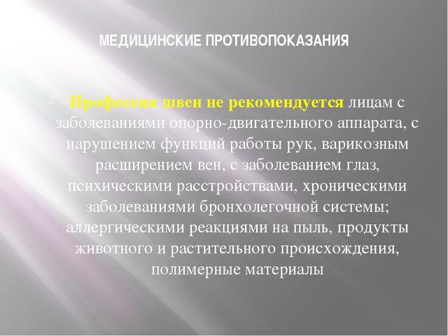МЕДИЦИНСКИЕ ПРОТИВОПОКАЗАНИЯ Профессия швеи не рекомендуетсялицам с заболева...