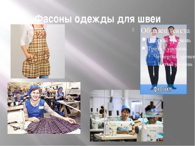 Фасоны одежды для швеи .