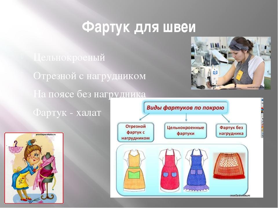 Фартук для швеи Цельнокроеный Отрезной с нагрудником На поясе без нагрудника...