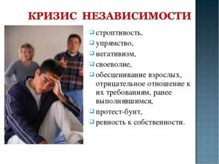 строптивость, упрямство, негативизм, своеволие, обесценивание взрослых, отриц