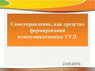 Самоуправление, как средство формирования коммуникативных УУД 23.03.2015г.