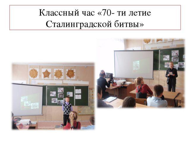 Классный час «70- ти летие Сталинградской битвы»