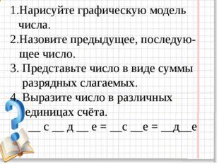 Нарисуйте графическую модель числа. Назовите предыдущее, последую- щее число.