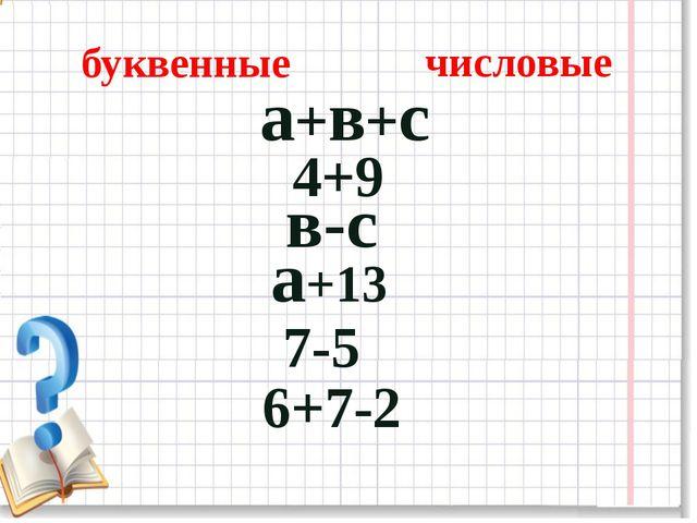 а+в+с а+13 в-с 4+9 6+7-2 7-5 буквенные числовые