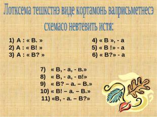 А : « В. » 4) « В », - а 2) А : « В! » 5) « В !» - а А : « В? » 6) « В?» - а