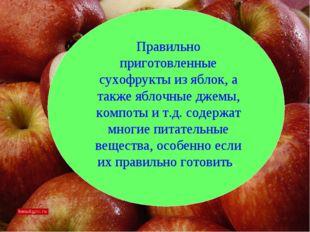 Правильно приготовленные сухофрукты из яблок, а также яблочные джемы, компоты