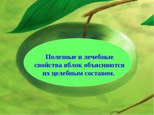 Полезные и лечебные свойства яблок объясняются их целебным составом.