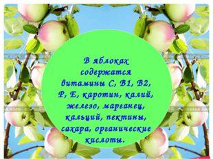 В яблоках содержатся витамины С, В1, В2, Р, Е, каротин, калий, железо, марган