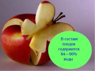 В составе плодов содержится 84—90% воды.
