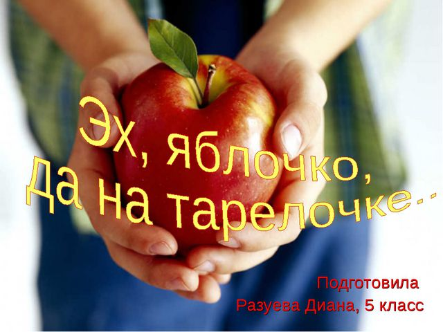 Подготовила Разуева Диана, 5 класс