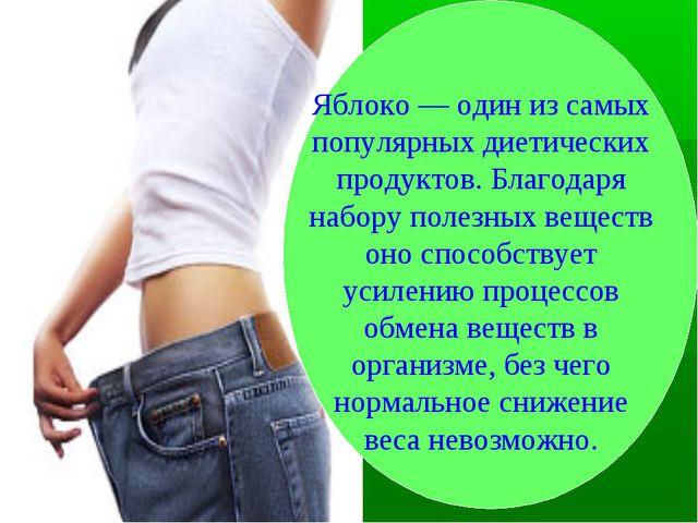 Яблоко — один из самых популярных диетических продуктов. Благодаря набору пол...