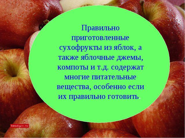 Правильно приготовленные сухофрукты из яблок, а также яблочные джемы, компоты...