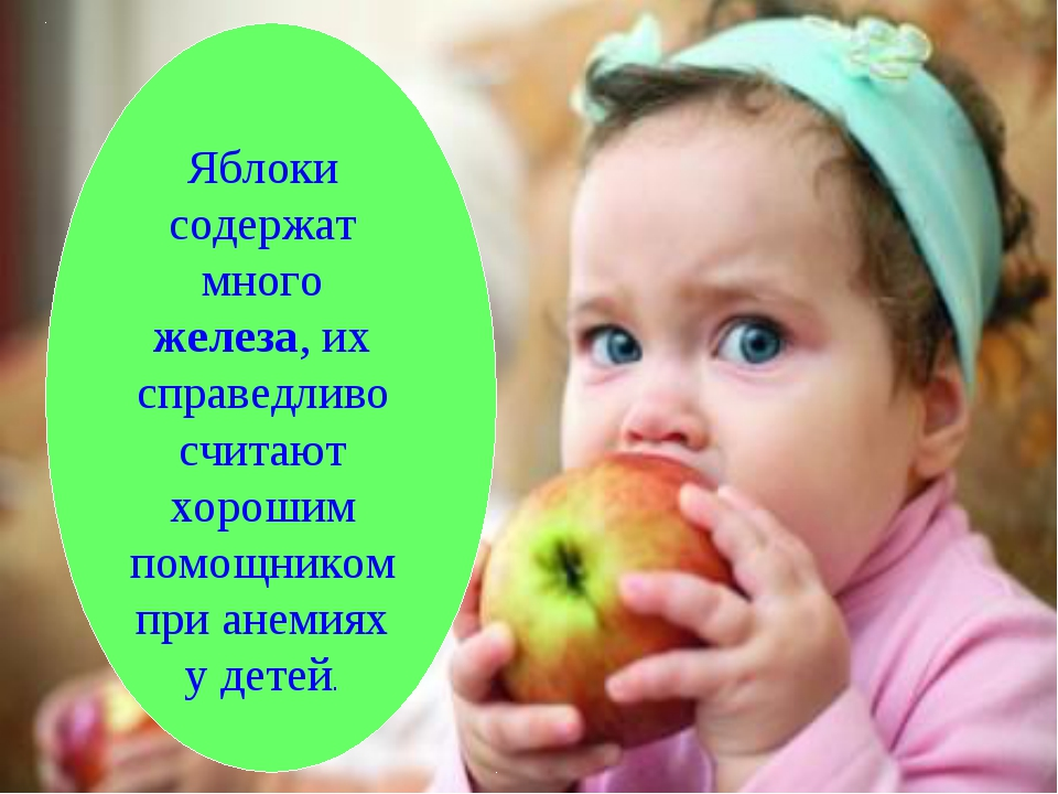 Яблоки содержат много железа, их справедливо считают хорошим помощником при а...