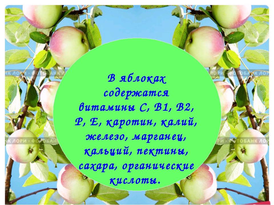 В яблоках содержатся витамины С, В1, В2, Р, Е, каротин, калий, железо, марган...