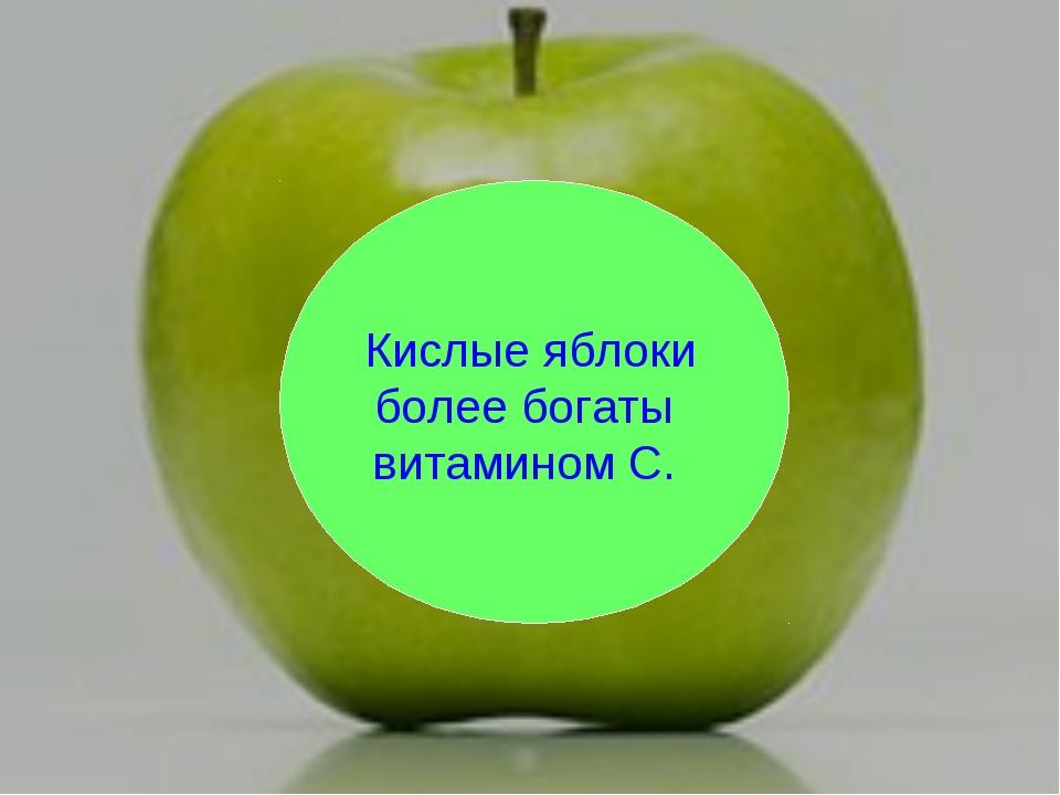 Кислые яблоки более богаты витамином С.