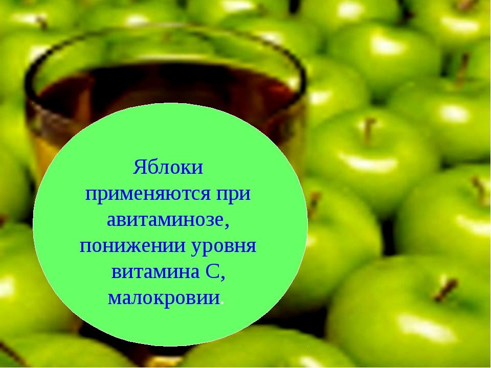 Яблоки применяются при авитаминозе, понижении уровня витамина С, малокровии.