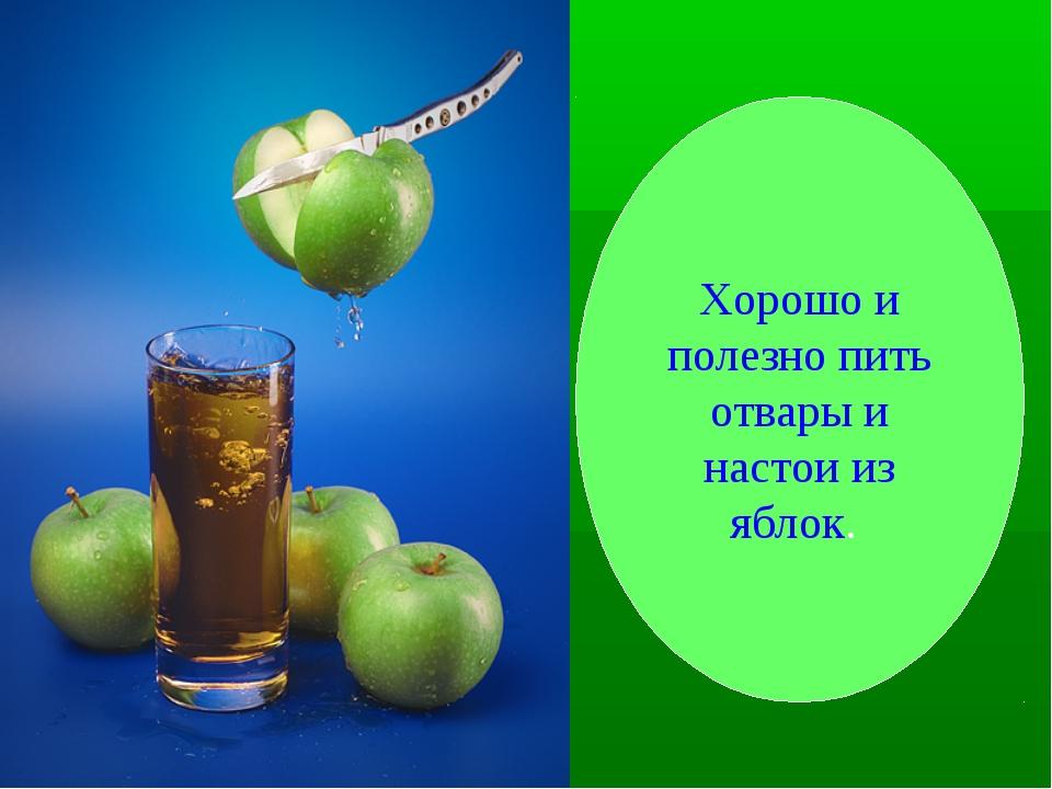 Хорошо и полезно пить отвары и настои из яблок.