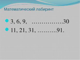 Математический лабиринт 3, 6, 9, …………….30 11, 21, 31, ……….91.