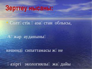 Зерттеу нысаны: Солтүстік Қазақстан облысы, Ақжар ауданының кешенді сипаттама