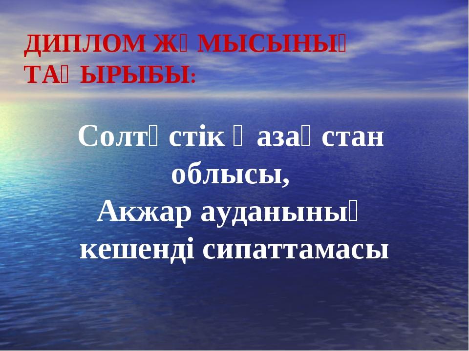 Солтүстік Қазақстан облысы, Акжар ауданының кешенді сипаттамасы ДИПЛОМ ЖҰМЫС...