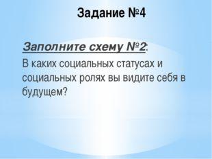 Задание №4 Заполните схему №2: В каких социальных статусах и социальных ролях