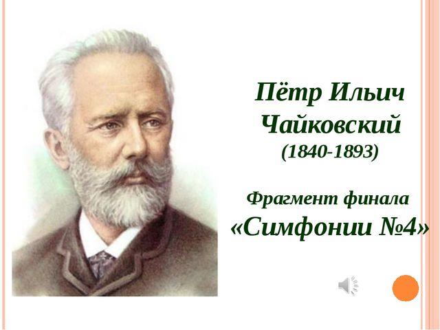 Пётр Ильич Чайковский (1840-1893) Фрагмент финала «Симфонии №4»