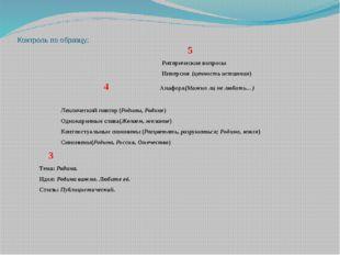 Контроль по образцу: 5 Риторические вопросы Инверсия (ценность истинная) 4 А