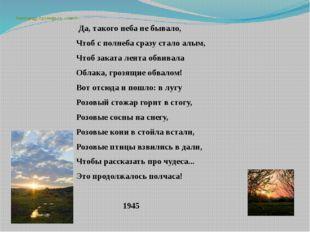 Александр Прокофьев «Закат» Да, такого неба не бывало, Чтоб с полнеба сразу