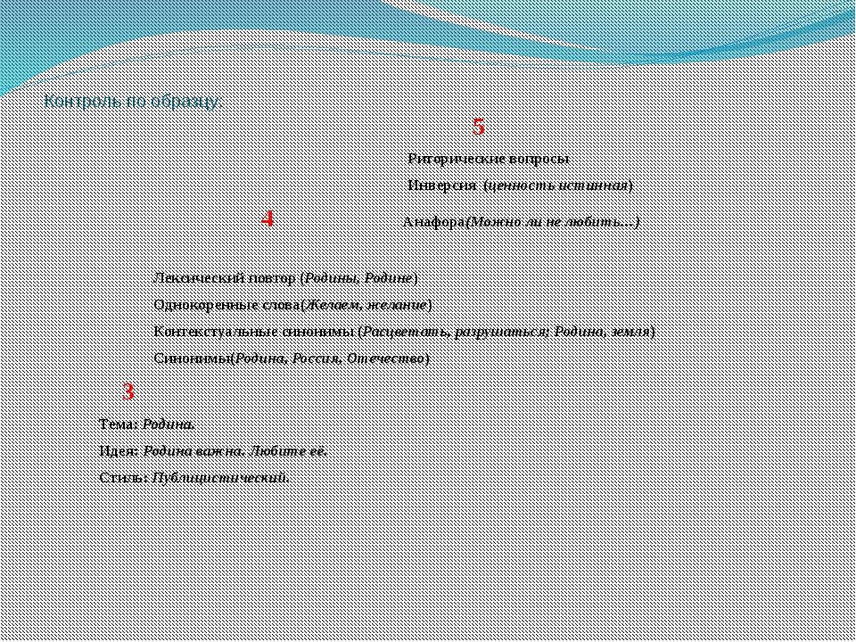 Контроль по образцу: 5 Риторические вопросы Инверсия (ценность истинная) 4 А...
