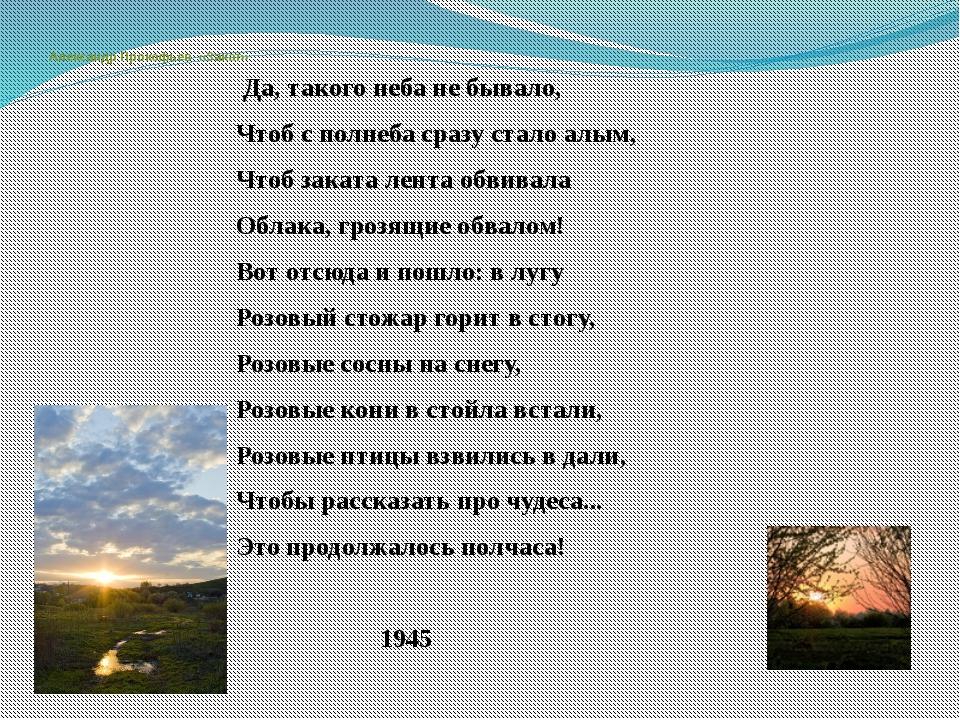 Александр Прокофьев «Закат» Да, такого неба не бывало, Чтоб с полнеба сразу...
