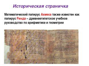 Математический папирус Ахмеса также известен как папирус Ринда – древнеегипет