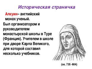 Был организатором и руководителем монастырской школы в Туре (Франция). Учител