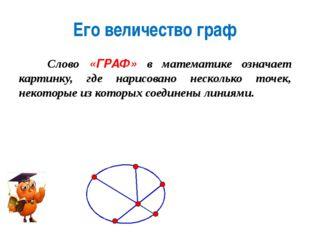 Его величество граф Слово «ГРАФ» в математике означает картинку, где нарисова