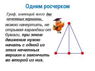 Одним росчерком Граф, имеющий всего две нечетные вершины, можно начертить, не