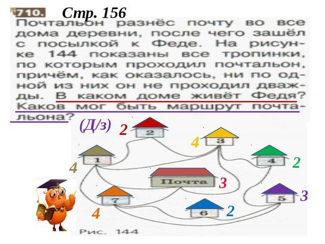 (Д/з) 3 4 2 4 2 3 2 4 Стр. 156