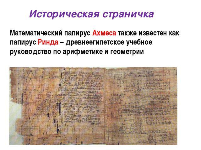 Математический папирус Ахмеса также известен как папирус Ринда – древнеегипет...