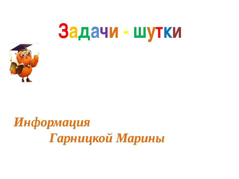 Задачи - шутки Информация Гарницкой Марины