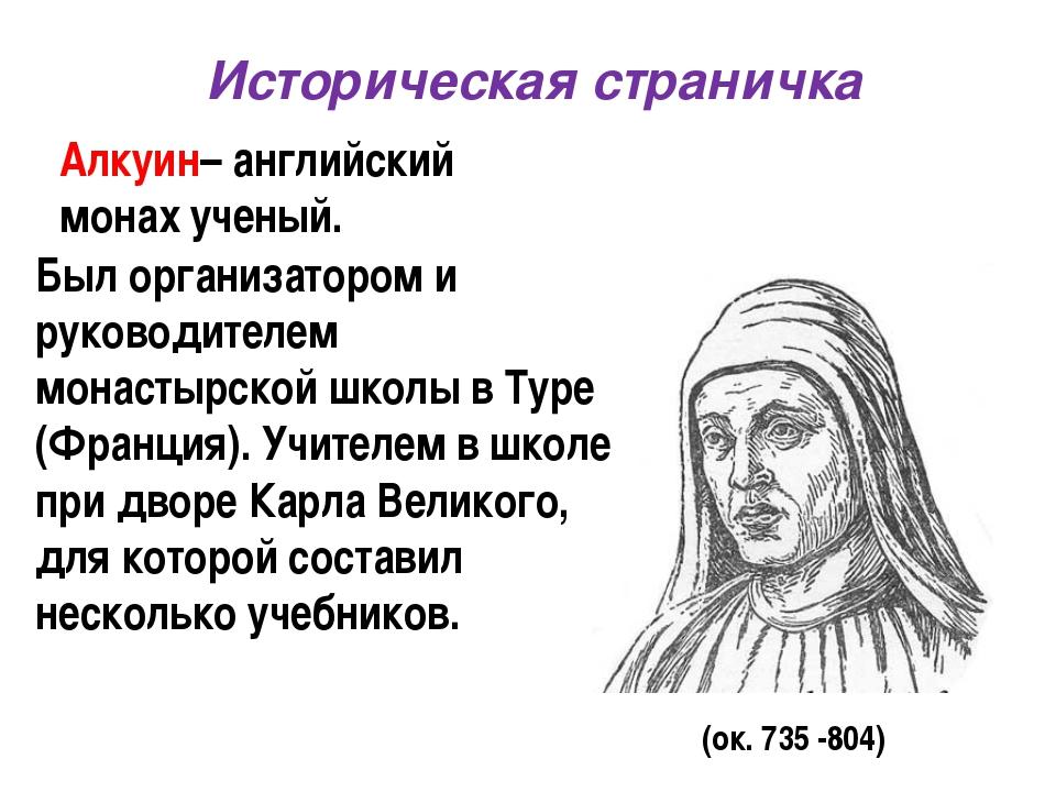 Был организатором и руководителем монастырской школы в Туре (Франция). Учител...